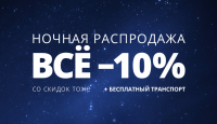 Ночная распродажа в веб-магазине Photopoint 21-22 мая. Всё -10% + бесплатный транспорт!