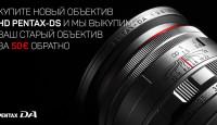 Легендарные жемчужины оптики Pentax HD DA в мае блестят еще сильнее