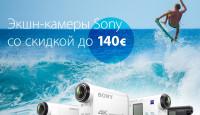 Только 7 дней: все экшн-камеры Sony до 140 евро дешевле!