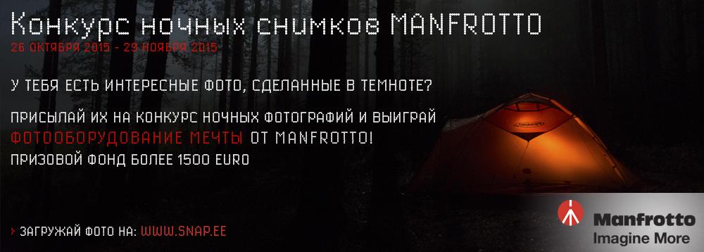 Конкурс ночных фотографий от Manfrotto: выиграй фотооборудование своей мечты