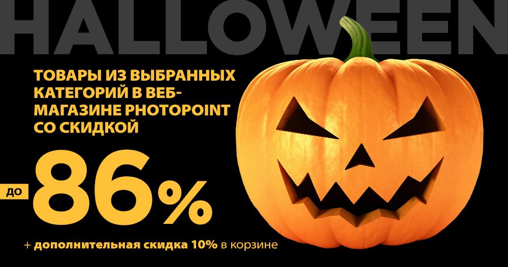 В честь Halloween множество товаров по устрашающе низким ценам - скидки до -86%