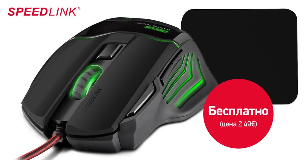 Получи подарок при покупке мышки Speedlink Decus Limited Edition