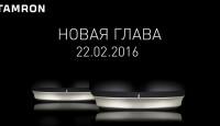 Tamron представит новые объективы 22. февраля