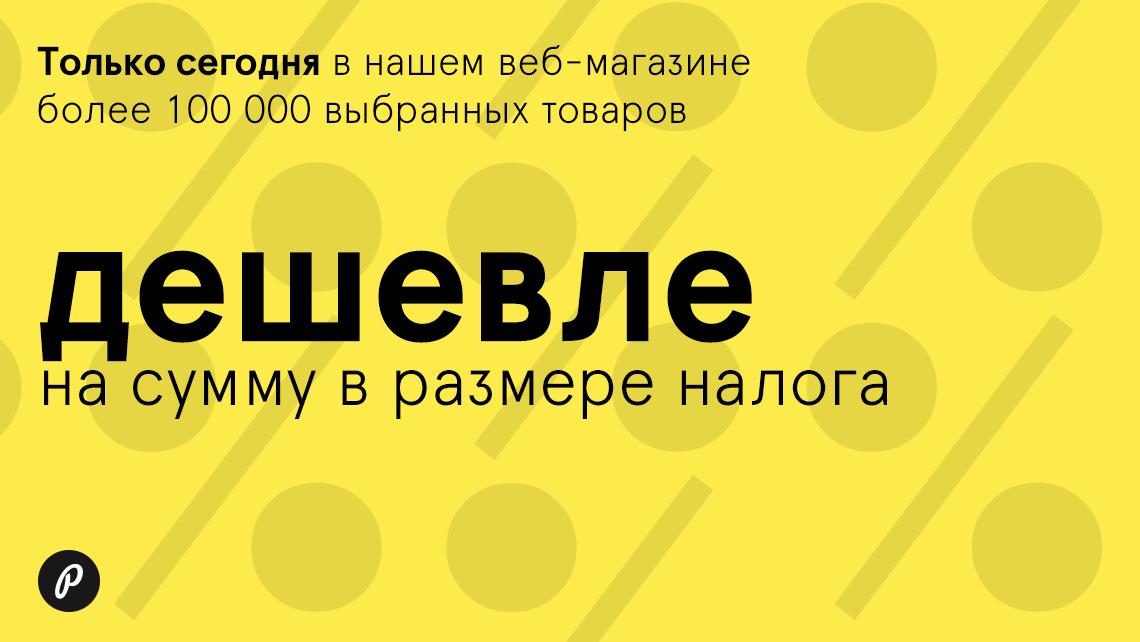 Только 24 часа: до 100 000 выбранных товаров можно приобрести по цене без налога!