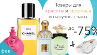 С 9 по14 февраля - все товары для красоты и здоровья и наручные часы со скидкой до -75%