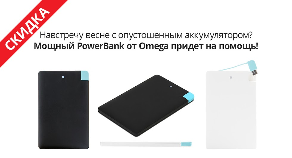 PowerBank от Omega размером с кредитку!