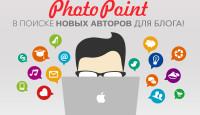 Photopoint приглашает новых авторов в свой блог!