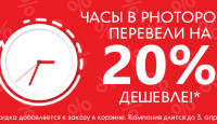 Photopoint перевел все часы на 20% дешевле!