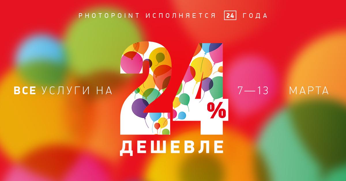 Отмечаем день рождения Photopoint во всех представительствах и веб-магазине