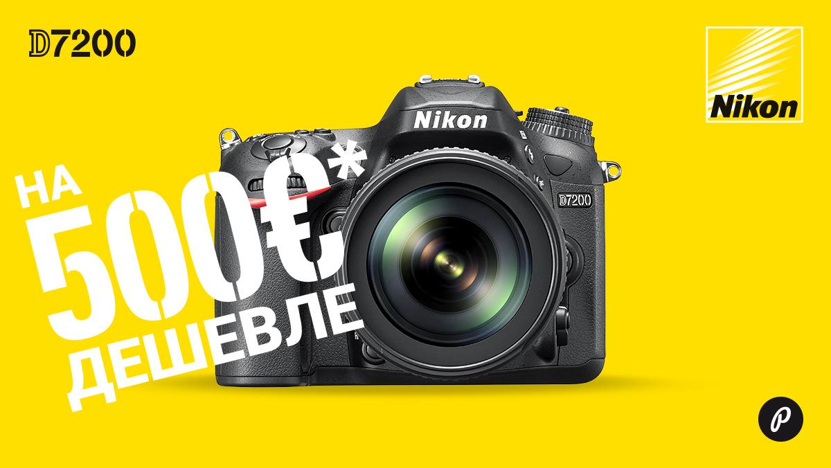 Принеси в Photopoint свою старую зеркалку Nikon и приобрести новый Nikon D7200 со скидкой до 500€!