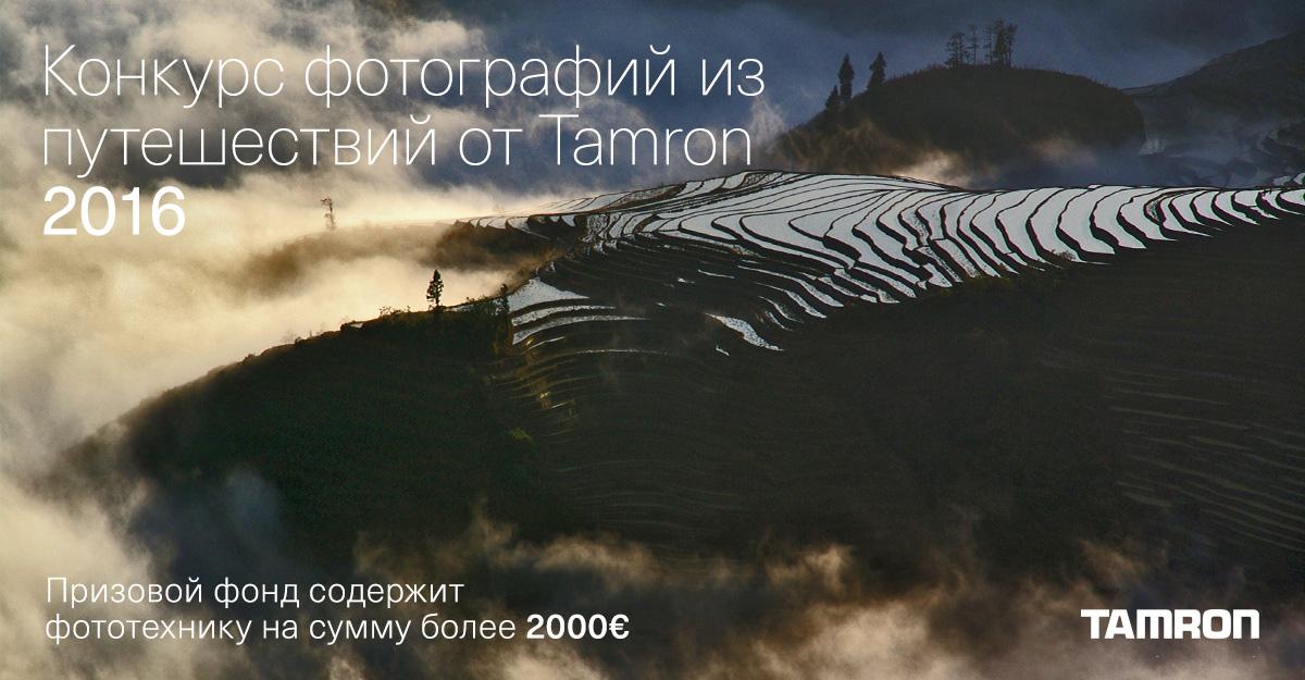 Стартует конкурс туристических снимков от Tamron 2016! Победитель получит фототехнику на сумму 2000€