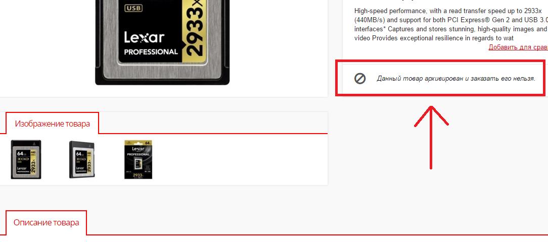Как проверить наличие товара в Photopoint  - Блог PhotopointБлог ... 36643b7dc0834