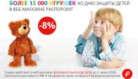 Ко дню защиты детей все игрушки в веб-магазине Photopoint на 8% дешевле