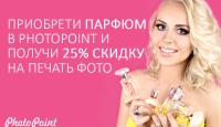 Только до воскресенья: получи бонус при покупке парфюма из Photopoint