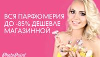Обнови свою коллекцию парфюма - знаменитые бренды на 85% дешевле