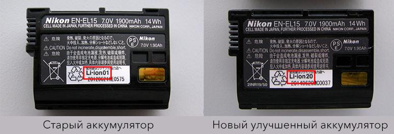 Nikon бесплатно заменит аккумуляторы EN-EL15 владельцам камеры D500