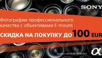 Летняя кампания: многие объективы Sony E со скидкой до 100€