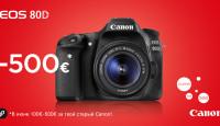 Принеси свой старый Canon и получи новый Canon EOS 80D со скидкой до 500€