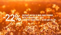 Белые ночи в веб-магазине Photopoint: всё со скидкой до -22%