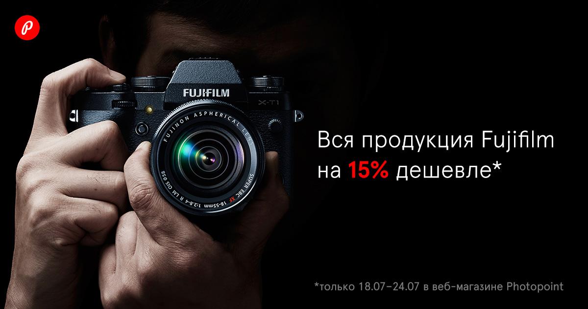 Летняя неделя Fujifilm в веб-магазине Photopoint - вся продукция на 15% дешевле