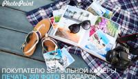 Photopoint дарит покупателям зеркальных камер целый альбом печатных снимков