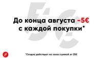 До конца августа урезаем сумму заказа в веб-магазине на 5 евро
