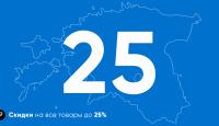 Ураган скидок в веб-магазине Photopoint в честь годовщины Дня восстановления независимости Эстонии