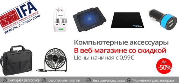 arvutitarvikud-ifa-rus