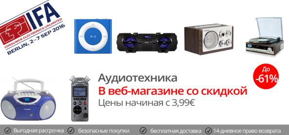 audiotehnika-rus