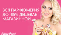 В честь начала учебного года - скидка на всю парфюмерию до -85%