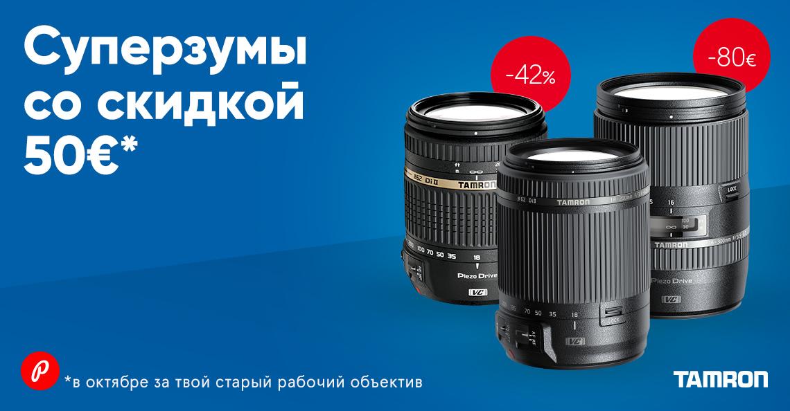 photopoint-tamrontradein-blog-ru
