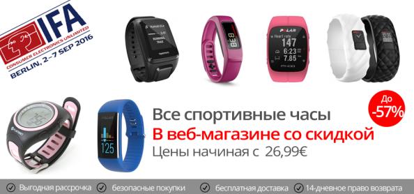spordikellad-rus
