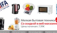 До конца выставки IFA 2016, вся мелкая кухонная техника до -62% дешевле + бесплатная доставка