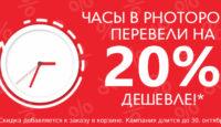 Переходим на зимнее время - все часы в веб-магазине Photopoint на 20% дешевле!