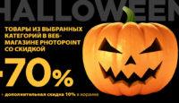 В честь Хэллоуина в веб-магазине устрашающе низкие цены! Поспеши, распродажа продлится всего 24 часа!