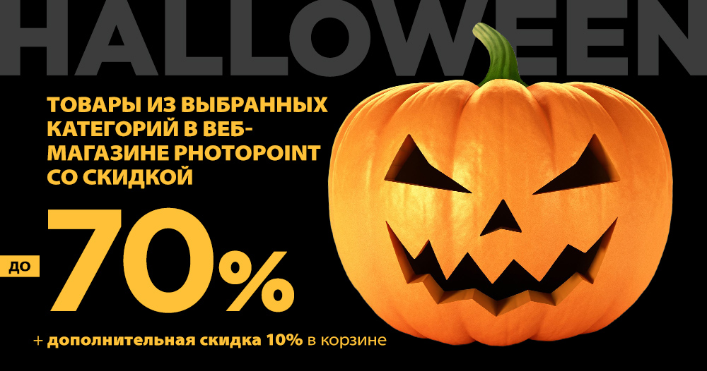 photopoint-halloween-blog-ru