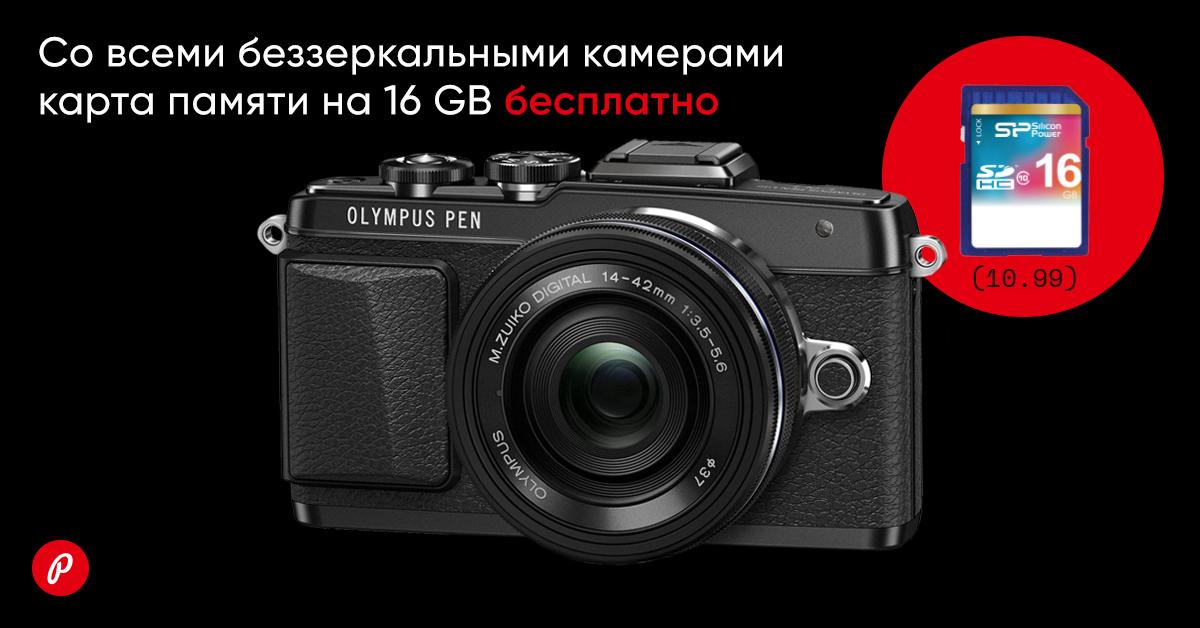 photopoint-hybriid16gb-blog-ru