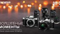 Зимняя кампания от Olympus: получи бонус на сумму до 100€