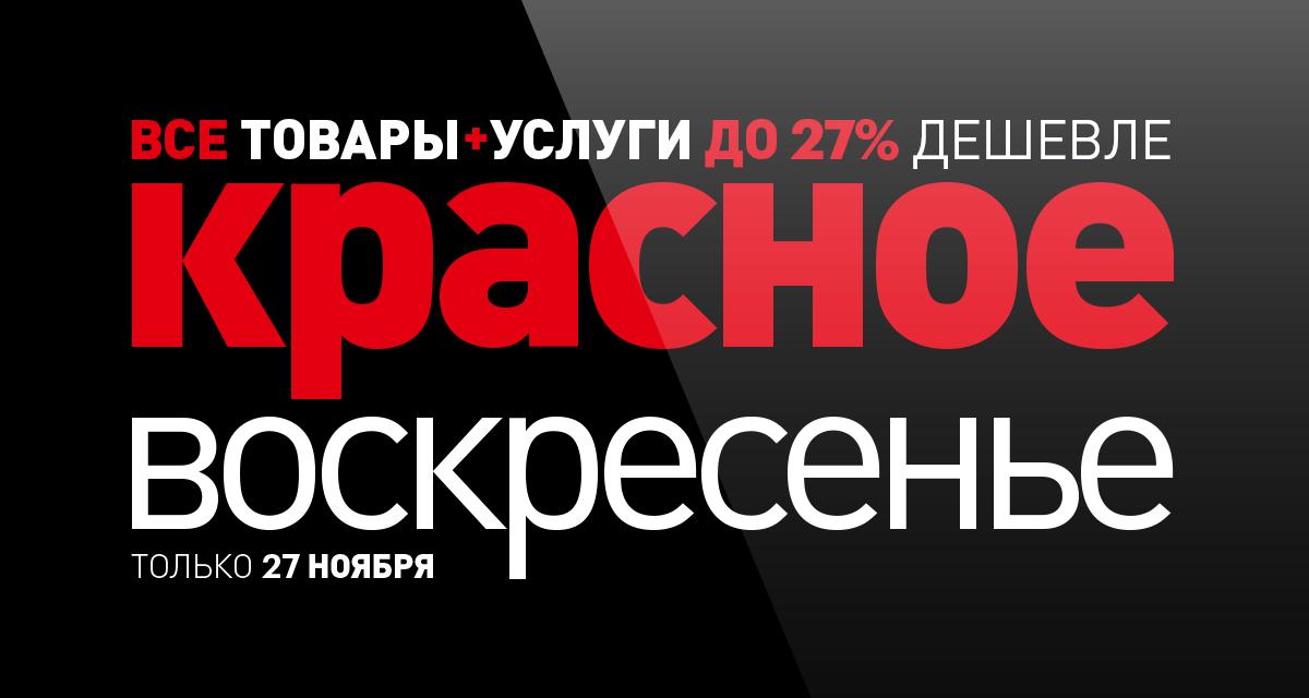 Красное Воскресенье 2016 - легендарная распродажа Photopoint