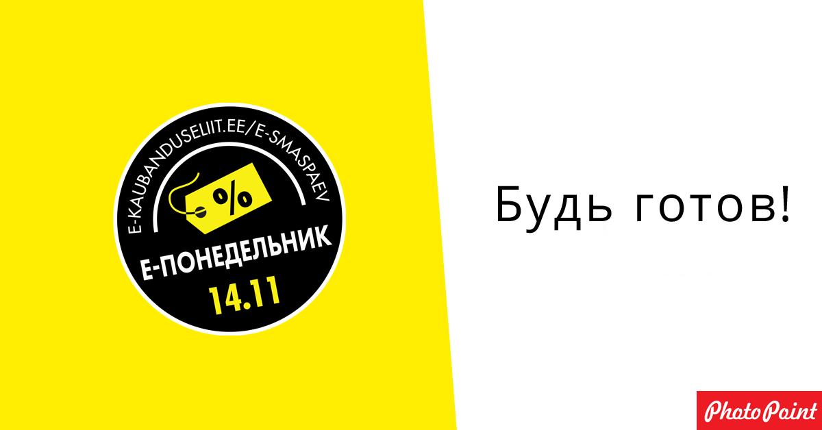 photopoint-esmaspaev-rus-blog