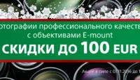 Многие объективы Sony cерии E теперь со скидкой до 100 €