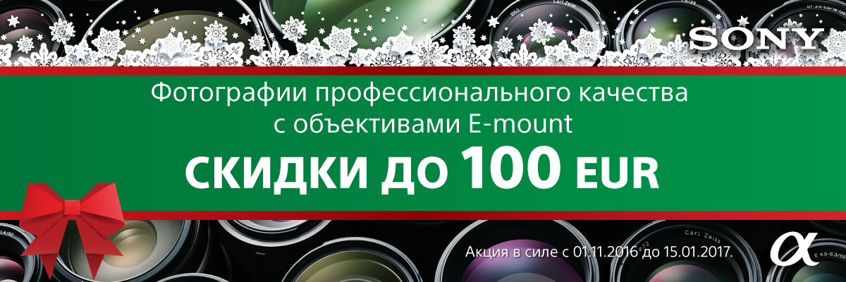 sony-dealer-lenses-promo-fy16-autumn_web_banner_1200x400px_ru
