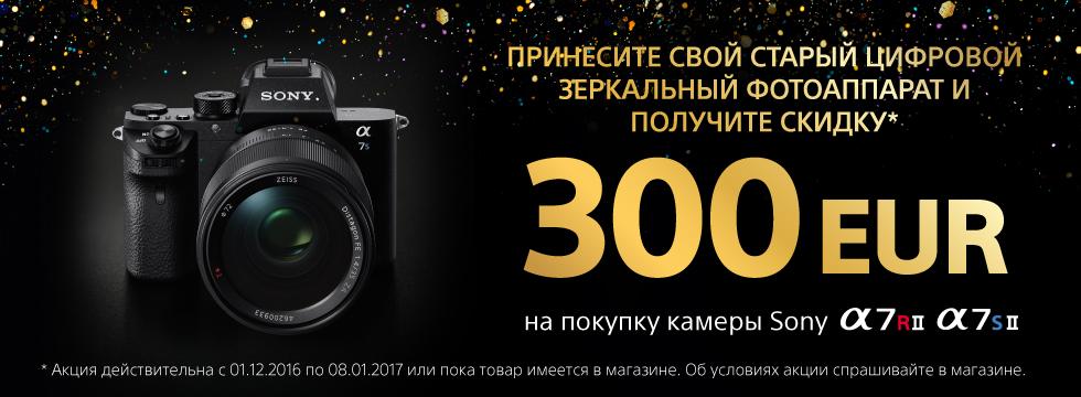 Принеси нам свою старую зеркальную камеру и получишь беззеркальную камеру Sony на 300€ дешевле