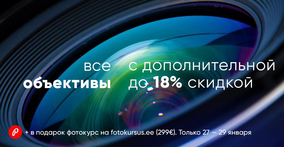 photopoint-objektiivid-blog-ru