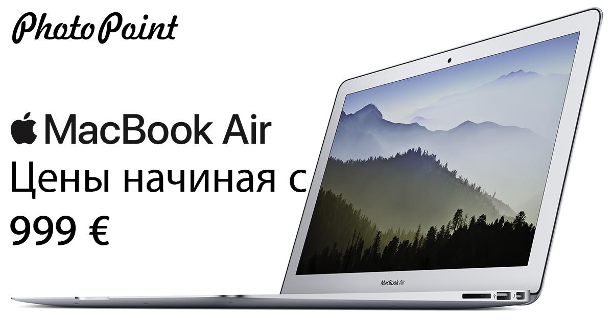 Теперь со скидкой: Apple Mcbook Air - самый желаемый ноутбук в мире
