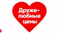 Только 24 часа, полная любви распродажа в веб-магазине Photopoint