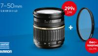 Теперь со скидкой: светосильный объектив Tamron 17-50 мм f/2.8 + подарок в придачу