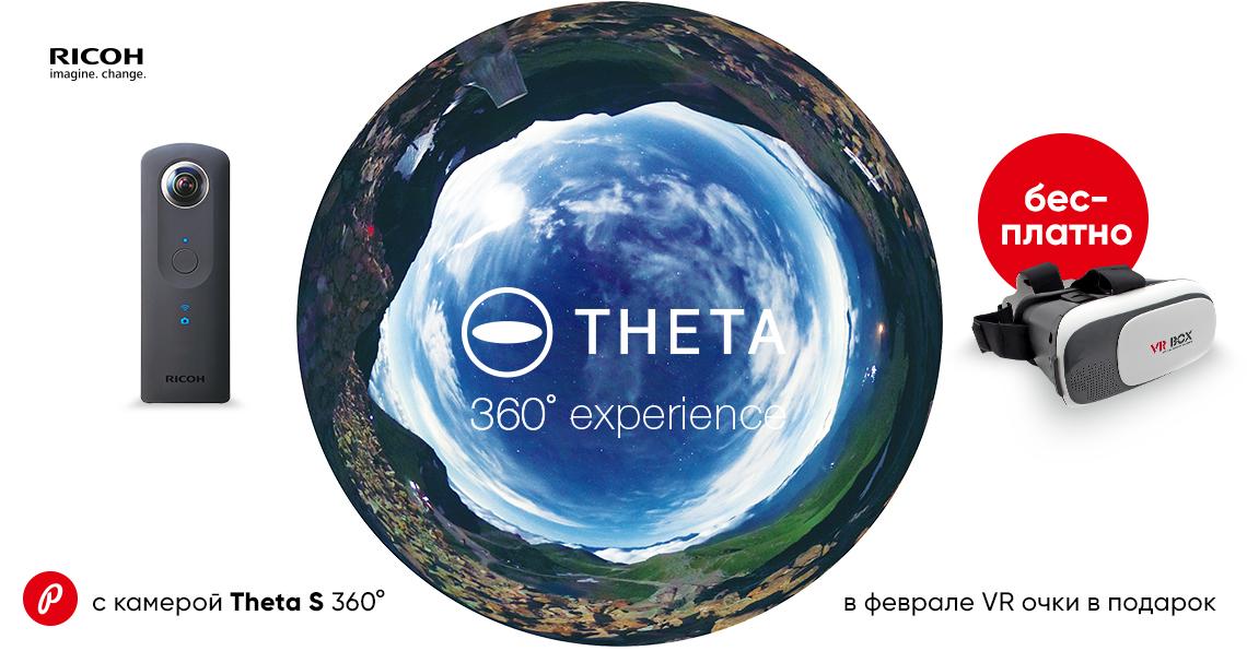 При покупке 360° камеры Ricoh Theta S, очки VR в подарок!