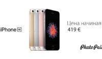 Apple iPhone SE - теперь по еще более выгодной цене