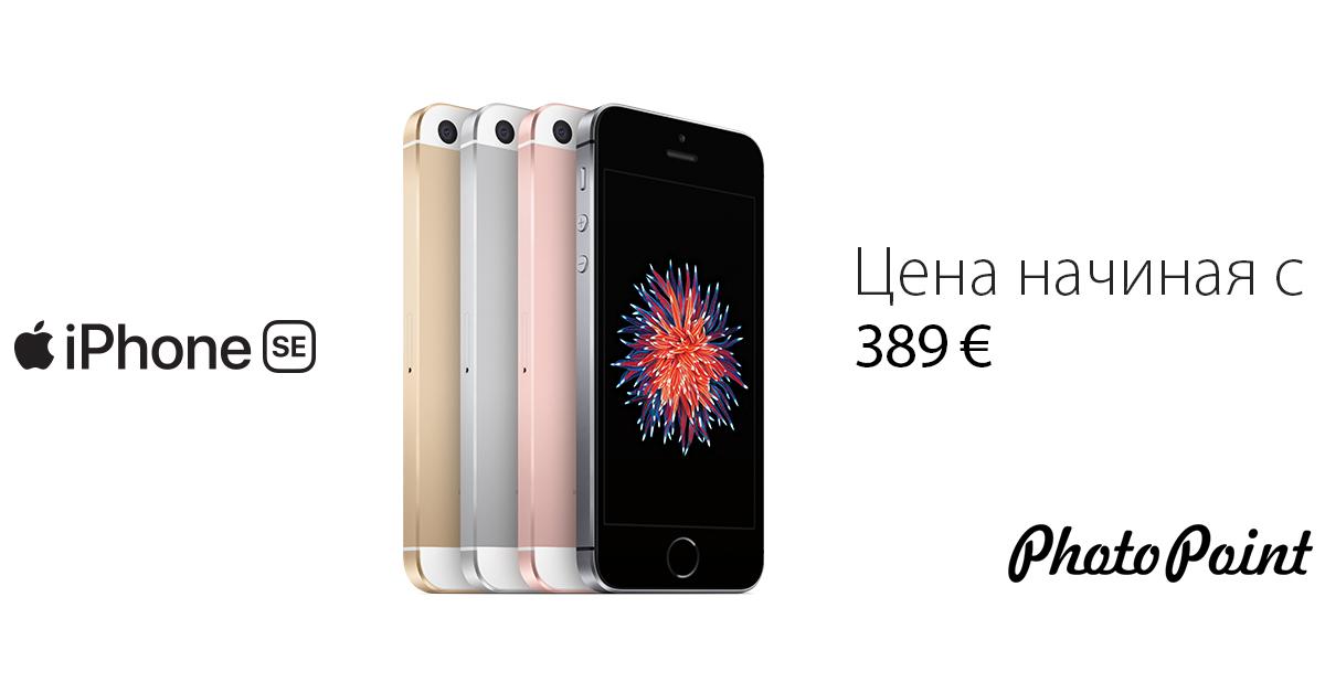 Весенняя цена на iPhone SE: теперь всего за 389€